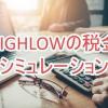 HIGHLOW(ハイローオーストラリア)の税金はどのくらいかかるかシミュレーションしま