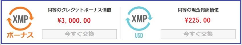 xmpが9000の場合