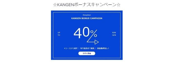 KANGENボーナスキャンペーン