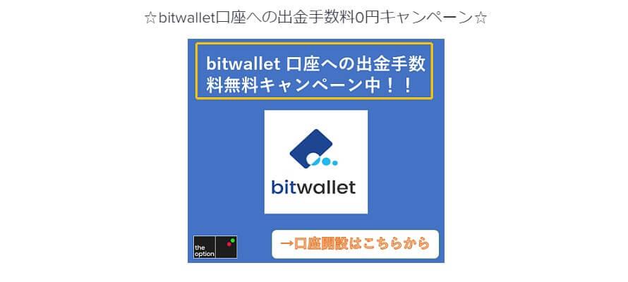 bitwallet口座への出金手数料0円