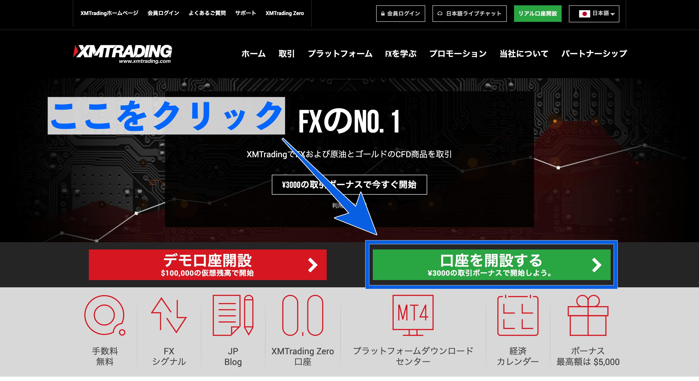 XM口座開設1