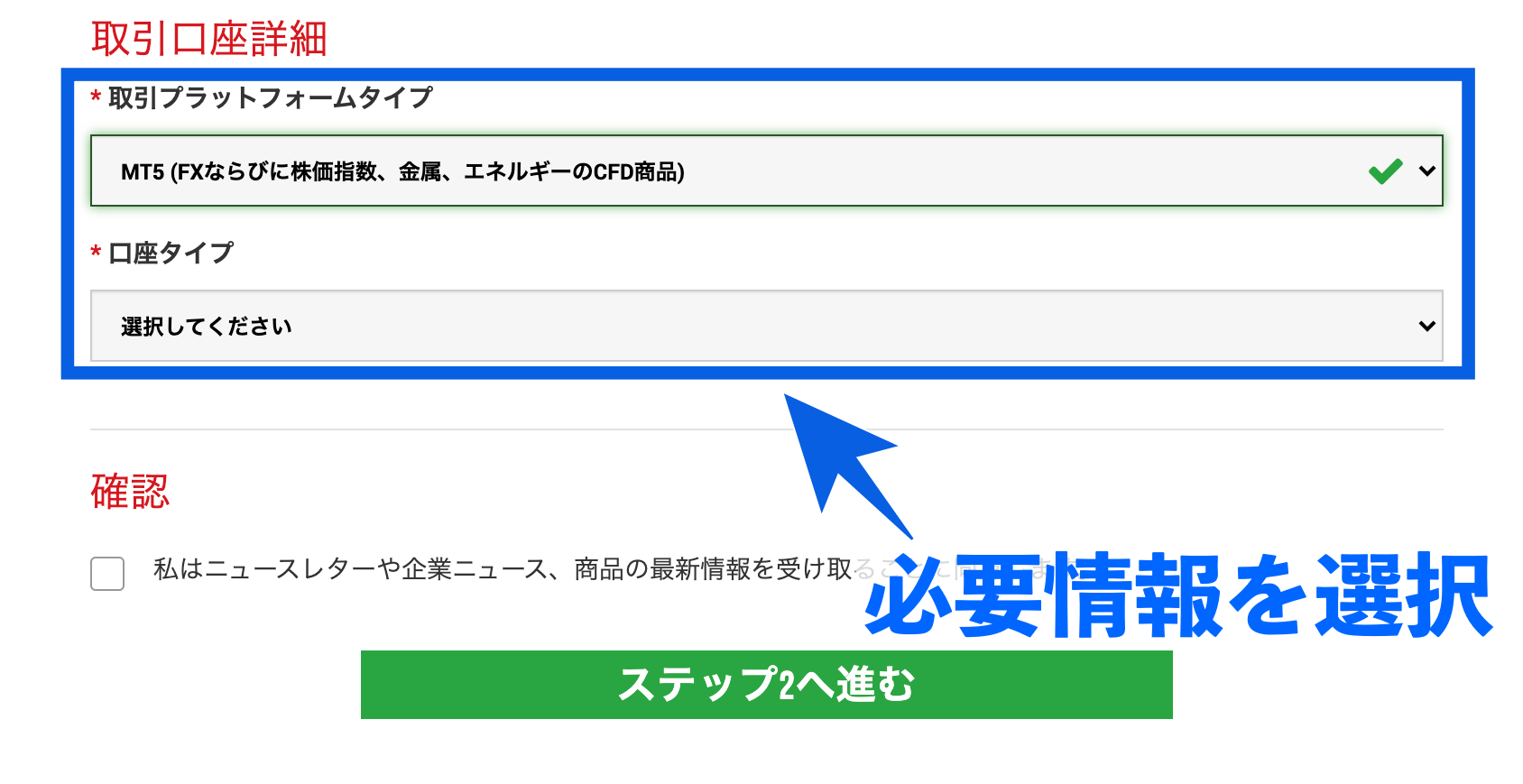 XM口座開設3 取引口座詳細