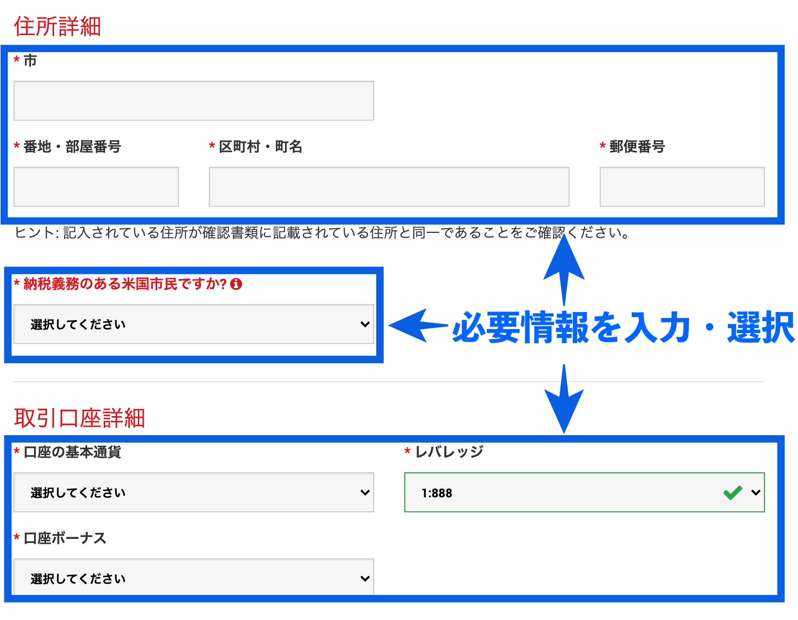 XM口座開設5 住所・取引口座詳細